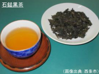 愛媛の石鎚黒茶