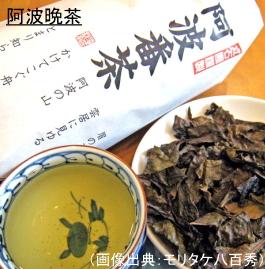 徳島の阿波晩茶