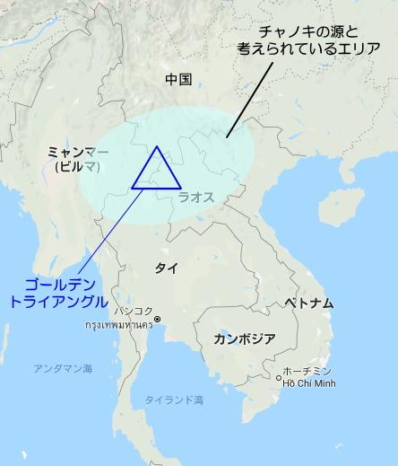 ゴールデントライアングル、チャノキの源と考えられているエリア