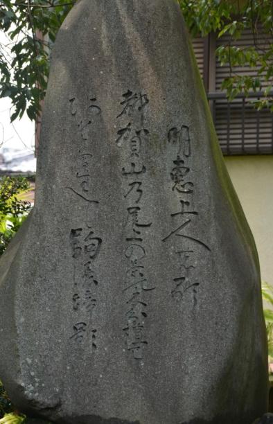 萬福寺総門の歌碑(栂尾の尾上の茶の木分け植ゑて あとぞ生ふべし駒の足影)