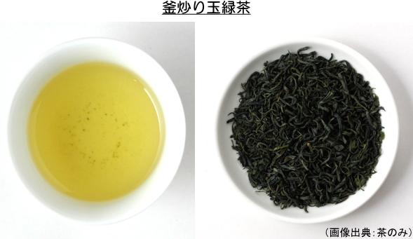 釜炒り玉緑茶