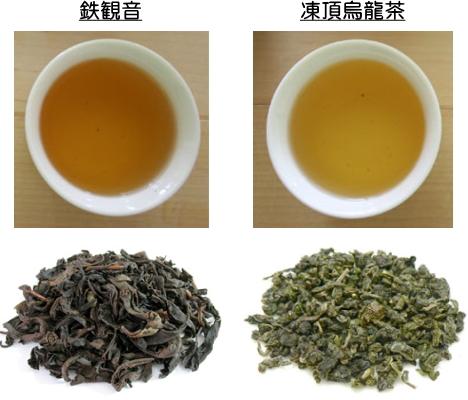 鉄観音、凍頂烏龍茶の茶葉と水色