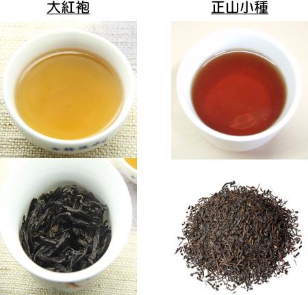 大紅袍、正山小種の茶葉と水色