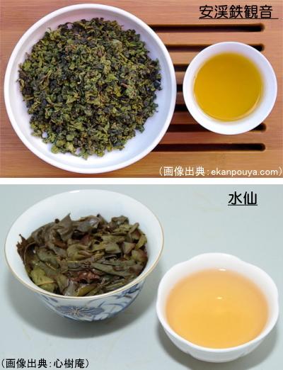 安渓鉄観音、水仙の茶葉と水色