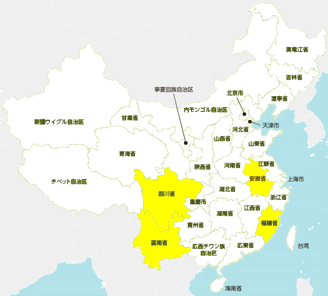 安徽省、福建省、雲南省、四川省の場所