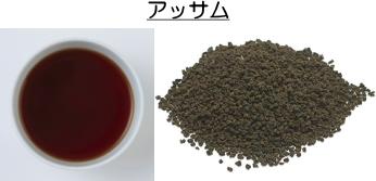 アッサムの茶葉と水色