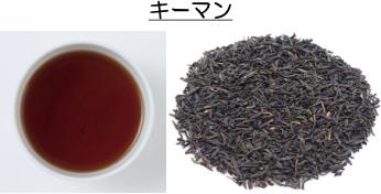 キーマンの茶葉と水色