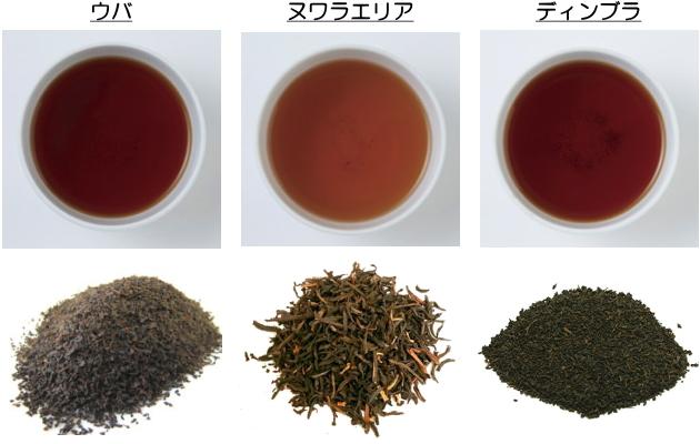 ウバ、ヌワラエリア、ディンブラの茶葉と水色