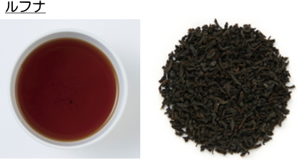 ルフナの茶葉と水色