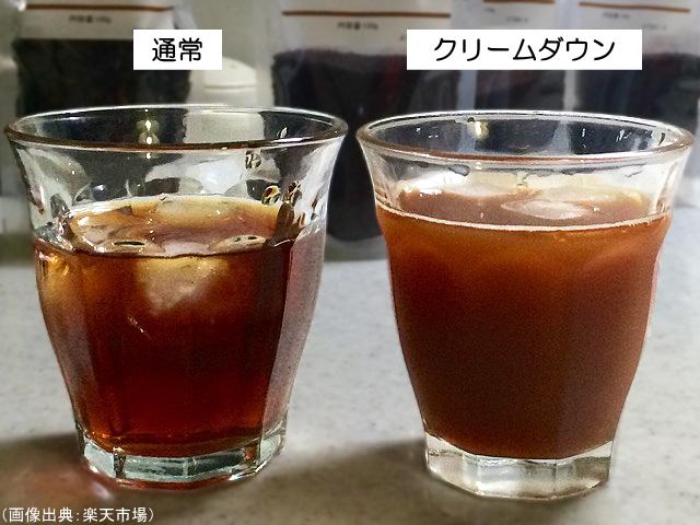 クリームダウンした紅茶と通常の紅茶の水色の違い