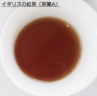 イギリスの紅茶(硬水抽出)