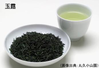 玉露の茶葉と水色