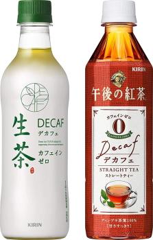 デカフェ飲料(緑茶、紅茶)