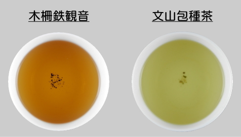 木柵鉄観音と文山包種茶の水色
