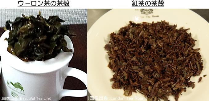 良いウーロン茶の茶殻、良い紅茶の茶殻