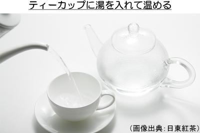ティーカップに湯を入れて温める