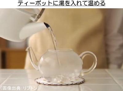 ティーポットに湯を入れて温める