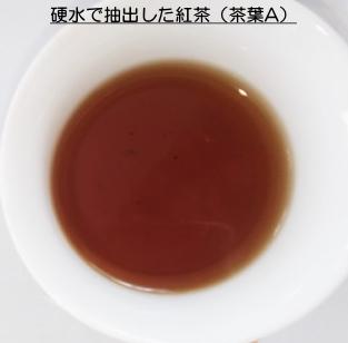 茶葉Aを硬水で抽出した紅茶