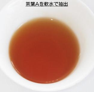 茶葉Aを軟水で抽出した紅茶