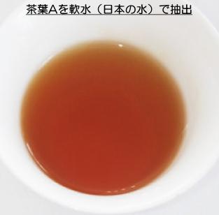 茶葉Aを軟水(日本の水)で抽出した紅茶