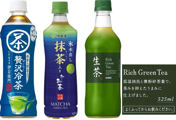 低温抽出ペットボトル緑茶