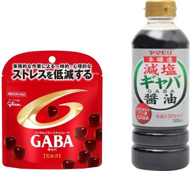 GABAチョコレートとGABA醤油