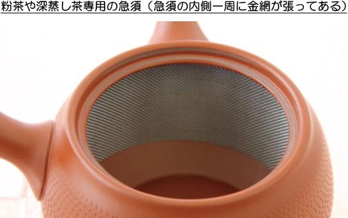 粉茶や深蒸し茶専用の急須