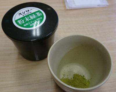スシローの粉末茶