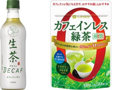 カフェインレス緑茶(ペットボトル、茶葉)
