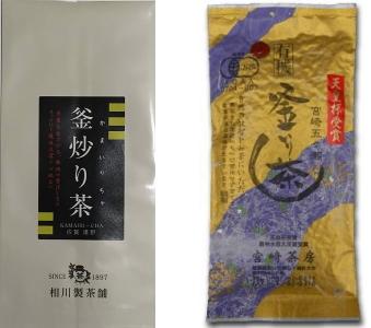 釜炒り緑茶