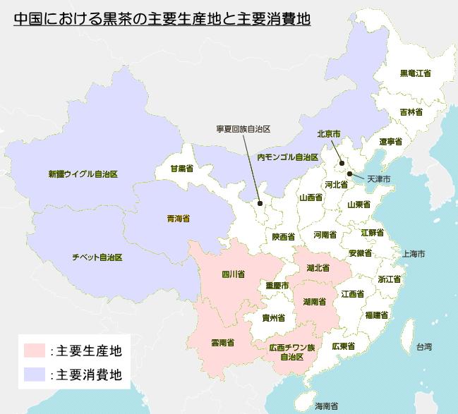 中国における黒茶の主要生産地と主要消費地