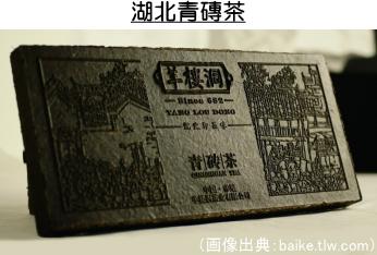 湖北青磚茶