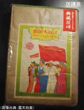 茯磚茶(四川省)