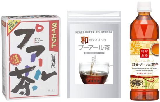 日本で販売されているプーアル茶