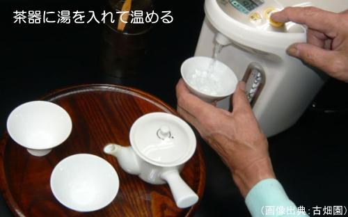 茶器を温める