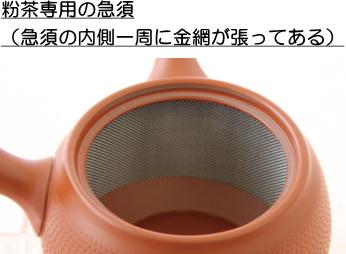 粉茶専用の急須