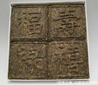 「福」「祿」「寿」「喜」の漢字が刻まれている方茶