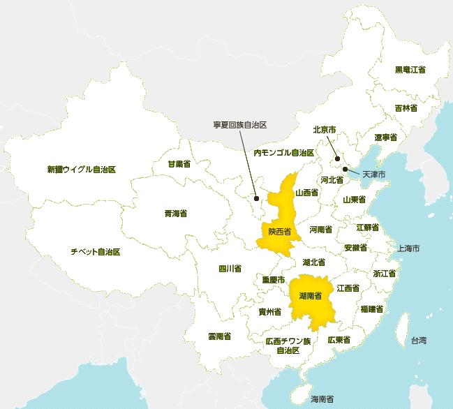 陝西省、湖南省の場所