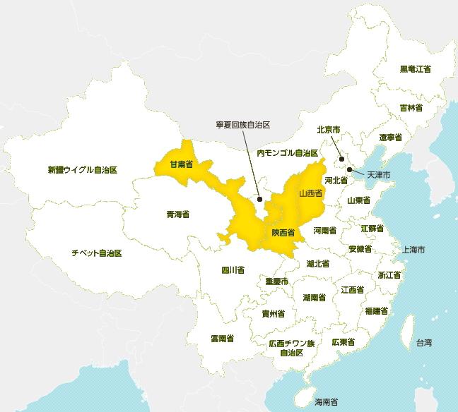 陝西省、山西省、甘粛省の場所