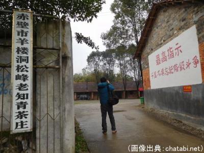 羊楼洞にある茶庄の工場