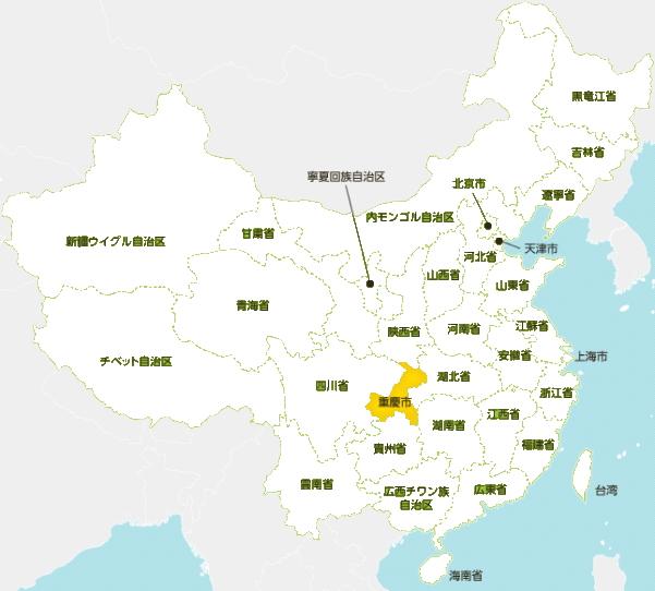 重慶市の場所
