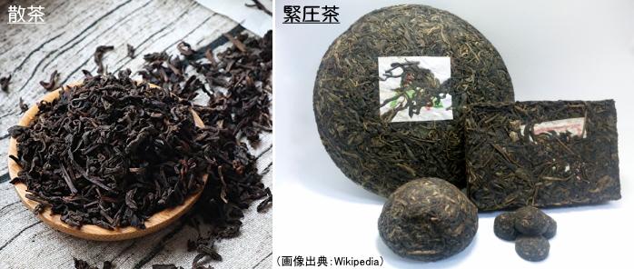 散茶と緊圧茶