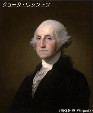 ジョージ・ワシントン