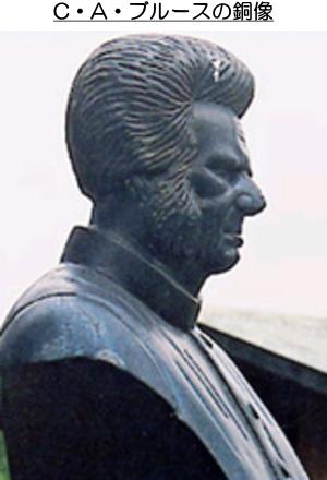 C・A・ブルースの銅像