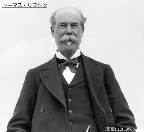 トーマス・リプトン