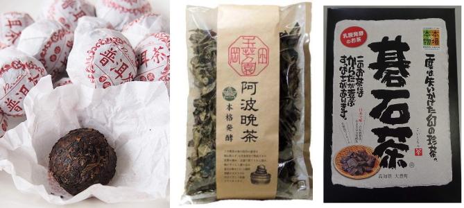 プーアル茶、阿波番茶、碁石茶