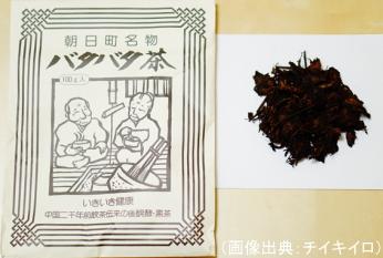 富山黒茶のパッケージ