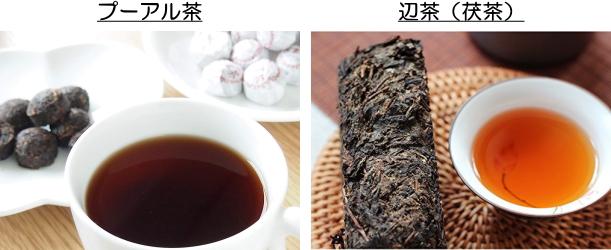 プーアル茶、辺茶(茯茶)の茶葉、水色