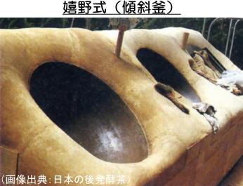 嬉野式の釜