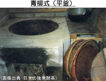 青柳式の釜